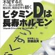 末期がんの症例・DR.大村恵昭の本から //          医療革命