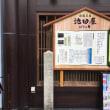 遥かな追憶をもとめてー京都に来たついでに