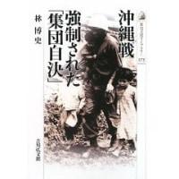 沖縄戦 強制された「集団自決」 林博史 吉川弘文館