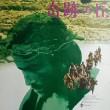 『奇跡の丘』  旅の友・シネマ編 (26)