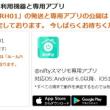 スマートフォンで家電を操作できるサービス「@niftyスマリモ」開始