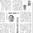 奈良の食文化研究会、第9回地域再生大賞にノミネート!(奈良新聞「明風清音」第9回)