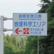 福島県石川郡玉川村:JCG#07003C:ZA-0364