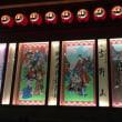 金田中と芸術祭十月大歌舞伎