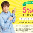 【キャンペーン情報】50万店舗突破ありがとう記念! 5%OFFクーポン発行(5/31まで)