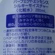 専科 保湿化粧水&保湿乳液