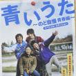 映画 2017-130 青いうた のど自慢 青春編 (2005)