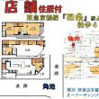 京都市中京区 四条烏丸周辺 店舗付き住宅売り情報
