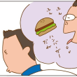 ハンバーガーの夢