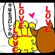 うちのいい夫婦の日+.(*♡Ü(Ü♡*)゚+. ラブラブ♪