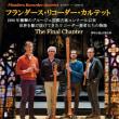 11月30日フランダース・リコーダー・カルテット鹿児島公演(110席限定)