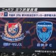 【天皇杯】横浜vs横浜FC「2部B組」@ニッパツ