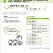 日田市教育を考える週間(秋)