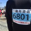 ひとよし春風マラソン 2018