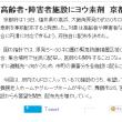 「京都新聞」にみる原発・災害・環境など―19(記事が重複している場合があります)