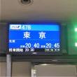 2017☆秋の石垣島ツアー その29/全日空464便