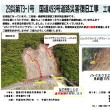 北川村平鍋の道路災害復旧工事が本格的に稼働し始めます。