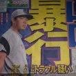 yamaguchi violence