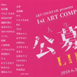 ART COCKTAIL 公募展『LIFE』