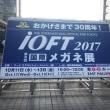 2017.10 IOFT(国際メガネ展)