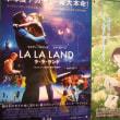 楽しくて、やがて哀しい「La la land」 @川越スカラ座