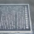 石碑中0148 平安京跡発掘調査記念碑  牛車のわだちの跡が出てきた