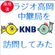 KNBラジオ高岡中継局を訪問してみた。