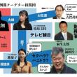 元朝日新聞の女性記者「取材相手に突然胸をわしづかみにされて、社に戻り男性の先輩に相談したら、『これくらい我慢しろ』といわれた。と生放送で告発!
