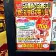 越境参加ウェルカム!江古田北口3商店街合同のスタンプラリーは景品がお得です!