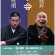 福井市での鯉昇・鯉橋親子会、開催決定。今後の出演予定。