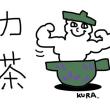 1月18日「緑茶」