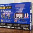COMTEC レーダー探知機ZERO702V
