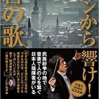 指揮者 柳澤寿男 バルカン室内管弦楽団の活動