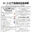 コートピア高洲自治会通信(平成29年08月09日)コートピア高洲自治会広報 第202号が発行されました。