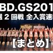 BD.GS2017予選2回戦速報動画【まとめ】