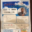 上智大学教授中野晃一氏講演会 「市民共闘の前進」 このあとすぐ!