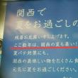 「分かったフリ」を、関西人は簡単に見破る。
