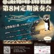 山陽女学園管弦楽部 第8回 定期演奏会が目の前まで差し迫る!今年も交響曲演奏されます!準備はOK?