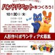 10月30日は飯田でプレゼントの人形作り!