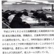 広島低肺友の会会報誌第106号