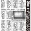 豪雨の日、赤坂自民亭に集まった皆さんが親指たてて「上川さんバンザイ」と言っていたのは、どういう意味なのか