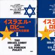 2018年5月 パレスチナ イスラエル問題 1-3