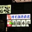 札幌・街の一コマ : 増毛