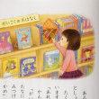 文溪堂「1年生のどうとく」イラスト