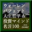 『 ウォーレン バフェット 人生哲学 & 投資マインド 名言100 !! 』- 2018 -【最強版】( 経営者、投資家のバイブル )