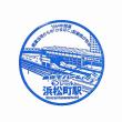 東京モノレール・モノレール浜松町駅