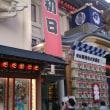 歌舞伎座 初体験