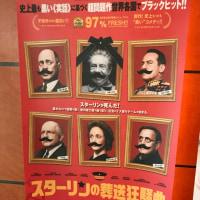 映画「スターリンの葬送狂想曲」