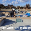 福島県復興公営住宅(大熊町) ~土台設置工事~