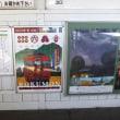 もみじ 長野県北佐久郡軽井沢町(1)小諸駅から軽井沢へ